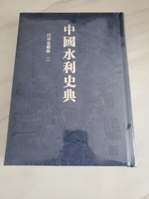 中国水利史典 行水金鉴 卷二 (二期)