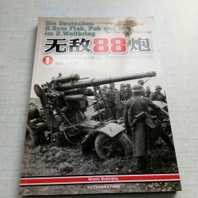 无敌88炮(1) [AE----4]