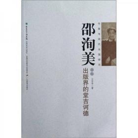 邵洵美 出版界的堂吉诃德