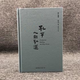 作者钤印 译者钤印《孔子:人能弘道》毛边本(布面精装,一版一印) 包邮(不含新疆、西藏)
