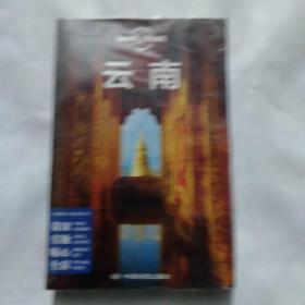 孤独星球Lonely Planet中国旅行指南系列:云南