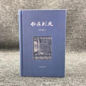 刘忆斯签名《书在别处》(布面精装,一版一印) 包邮(不含新疆、西藏)