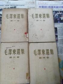 毛泽东选集1一4卷