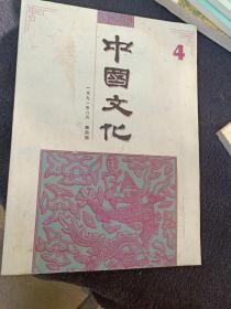 中国文化 1991年 第四期