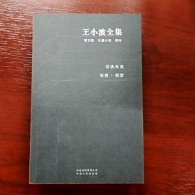EFA401033 王小波全集【第五卷】长篇小说 寻找无双 东宫·西宫(一版一印)