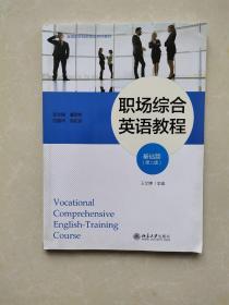 职场综合英语教程(基础篇)(第2版)
