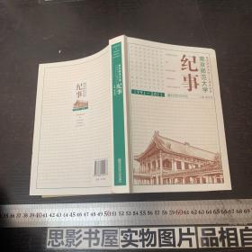 南京师范大学纪事 : 1991~2011