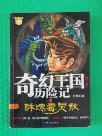 【馆藏】奇幻王国历险记7 酥魂毒灵散