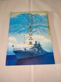 纪念抗日战争胜利六十周年 书画作品集