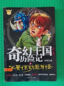 【馆藏】奇幻王国历险记2 不要惊动巨牙怪