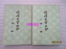 晚清文学丛钞 小说一卷(上下册)