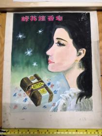 早期香皂广告画,纯手绘,八开尺寸