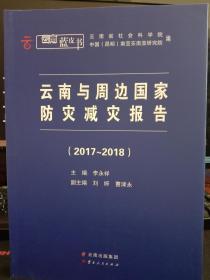 云南与周边国家防灾减灾报告.2017-2018