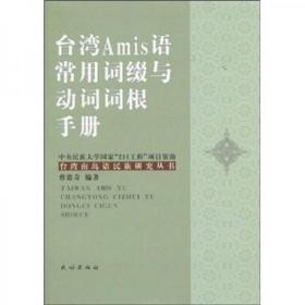 台湾Amis语常用词缀与动词词根手册