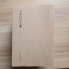 宋本白氏文集(套装全十册)(库存  2)