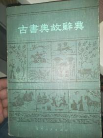 古书典故辞典    满百包邮
