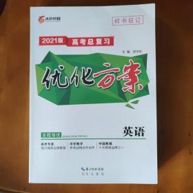 水浒传媒:2021版高考总复习优化方案 英语(全程培优) 【全新未拆封,含配套】内含六册