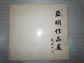 亚明作品展---现代中国山水画