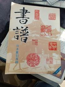 书谱 日本篆刻专辑