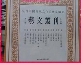 艺文丛刊三辑(套装全15册)