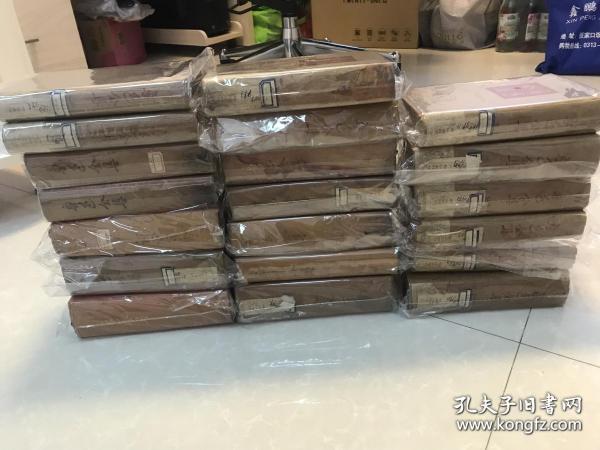 鲁迅全集,全二十卷,民国三十七年初版,仅印3500部。珍藏大稀缺本。