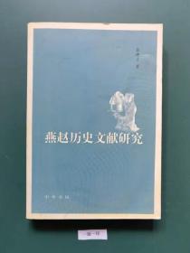燕赵历史文献研究(一版一印)