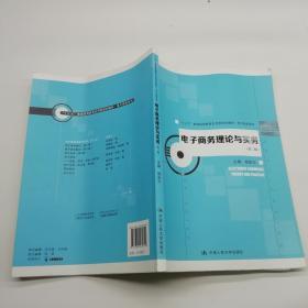 """电子商务理论与实务第二版第2版""""十三五""""普通高等教"""
