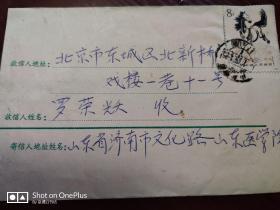 T28•奔马•10-2•1979年一月实寄封