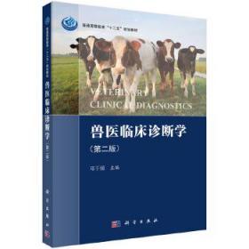 兽医临床诊断学(第二版)