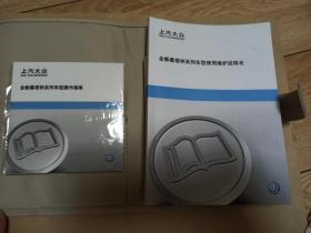 上海大众【全新桑塔纳系列车型使用维护说明书】(附带全新桑塔纳系列车型操作指南 光盘)皮装袋