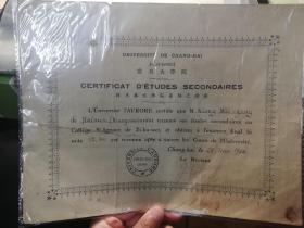 1924年震旦大学院录取通知书,稀少。
