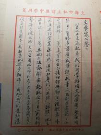 上海私立前进中学信函一件两页