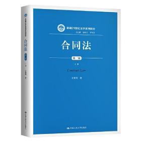 合同法(第二版)(上册)(新编21世纪法学系列教材)