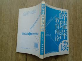 薛瑞萍读教育理论