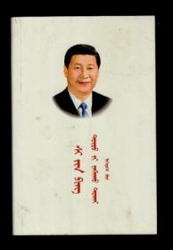 习近平谈治国理政.第一卷.....(蒙文)