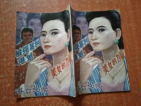 港台文学精选【80/90年代通俗小说杂志类】