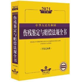 2021年版中华人民共和国伤残鉴定与赔偿法规全书(含鉴定标准)