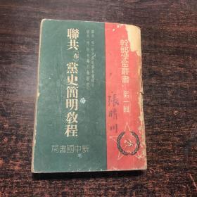 干部学习丛书 第一辑:联共(布)党史简明教程
