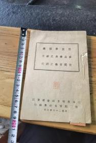 民国兵书,劈刺学讲议步兵操典之研究