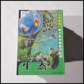 EC5038597 生态 认识世界:青少年科普百科全书