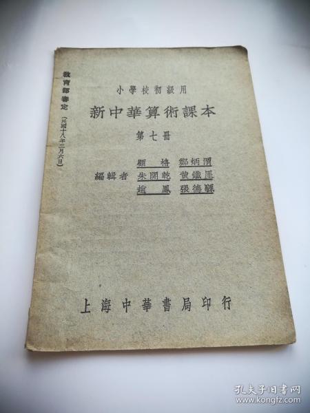 小学校初级用 新中华算术课本第七册