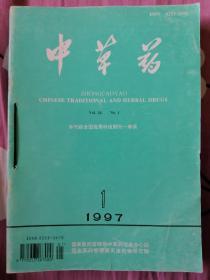 中草药1997年(全年1~12期)