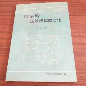 东秦岭波浪状构造演化