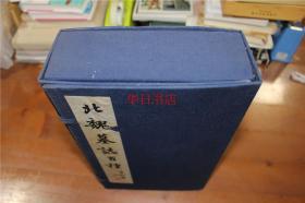 北魏墓志百种 北魏墓志百种 带盒套  上海书画出版社 1987年   品好包邮