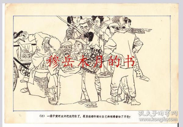 李振坤先生连环画原稿 《韩五上集》 1984年第6届全国美展入选作品