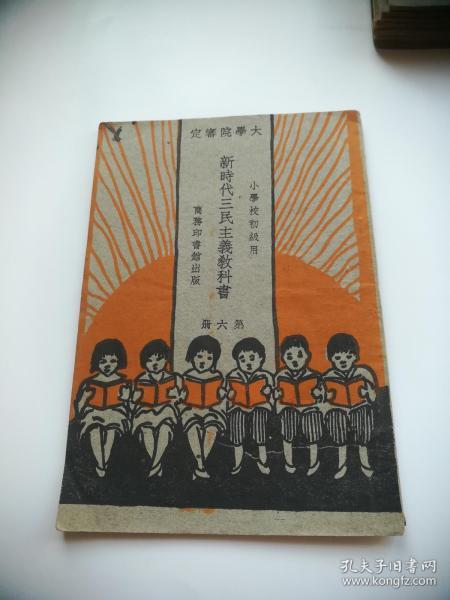 小学校初级用 新时代三民主义教科书第六册