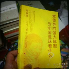 党领导的强大体制对中国意味着什么?