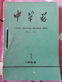 中草药1983年(全年1~12期)