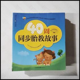 40周同步胎教故事