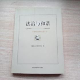 法治与和谐:首届中国法治论坛论文集
